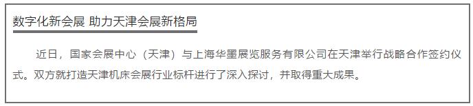 国家会展中心(天津)与华墨集团完成战略签约-华机展