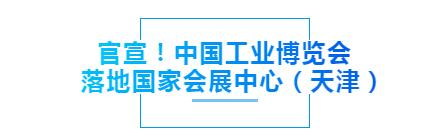 """官宣!""""中国工业博览会""""落地国家会展中心(天津) 签约仪式亮相第三届中国国际进口博览会-华机展"""