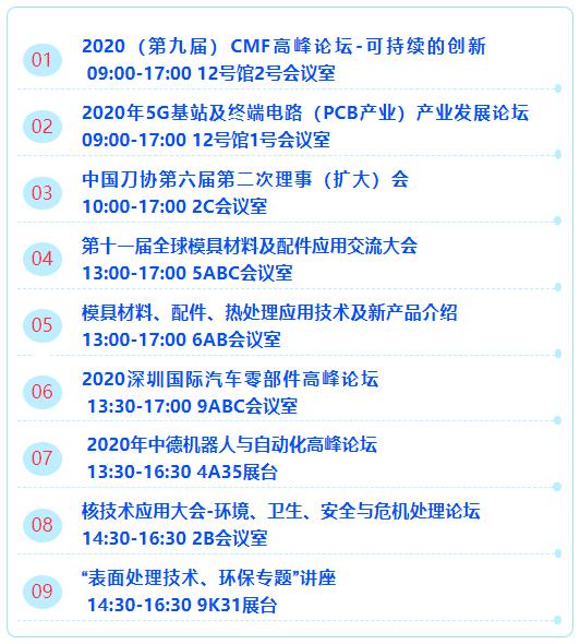 领军人物齐聚深圳,为制造企业亮出发展锦囊!-华机展