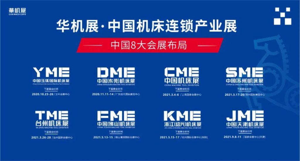 YME中国(玉环)国际机床展-华机展