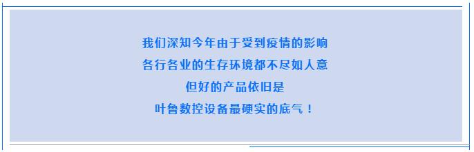 叶鲁数控设备再次参展,赢得多方称赞!- 中国(东莞)机床展-华机展