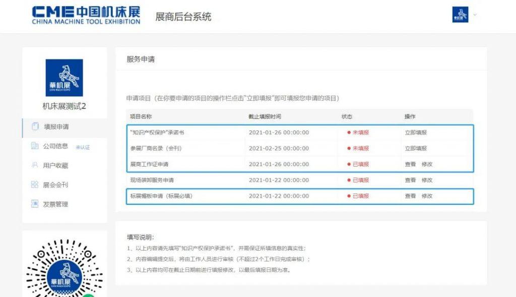 【展商必读】您的CME中国机床展填报流程已新鲜出炉,立即get!-华机展