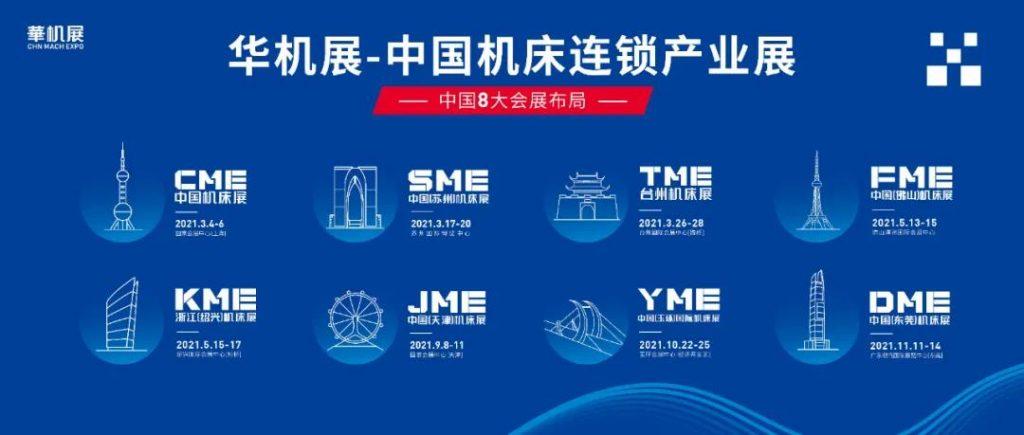 大国会展 重装2021——CME中国机床展以更高愿景挑战全新升级-华机展