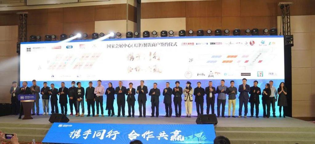 携手同行 合作共赢–国家会展中心(天津)餐饮商户 签约仪式成功举办-华机展