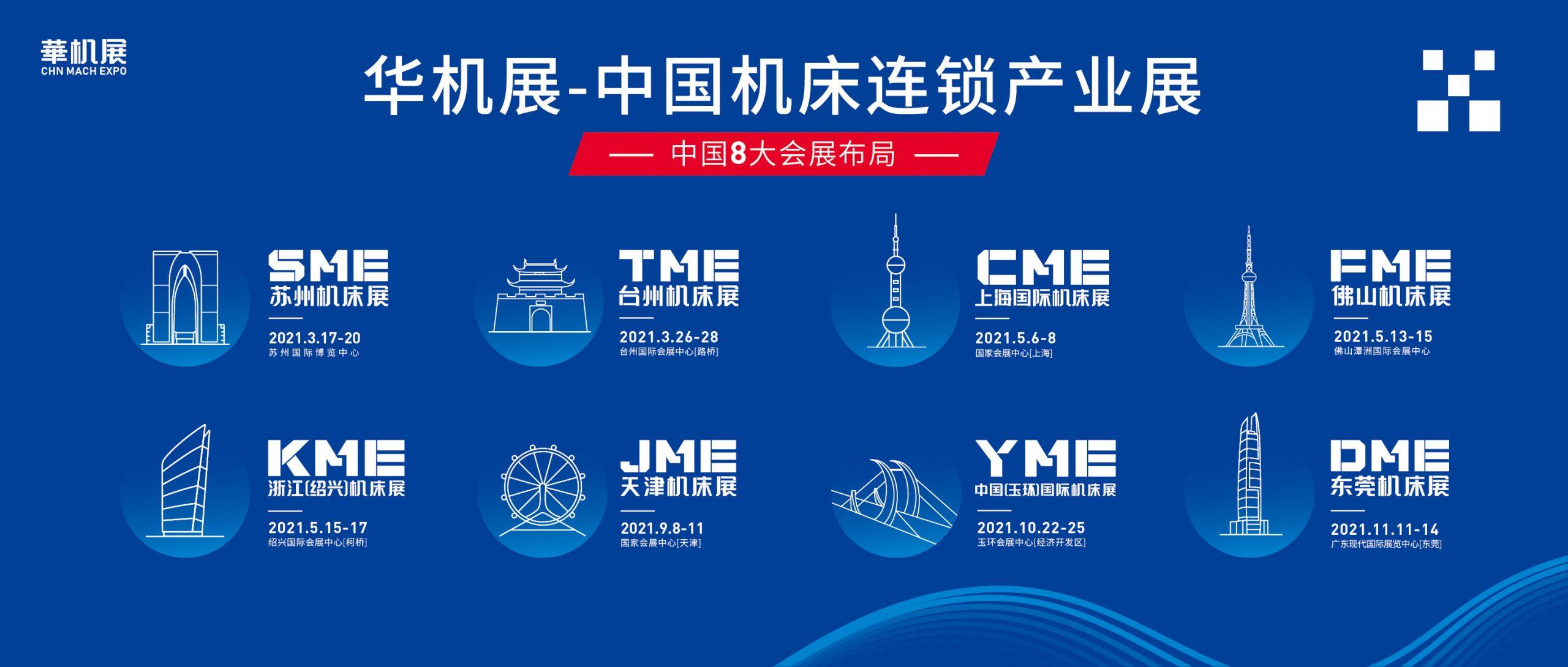 JME天津工博会