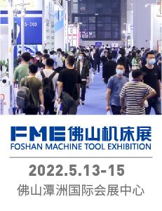 FME佛山机床展-华机展