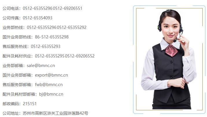 苏州市宝玛数控设备有限公司-华机展