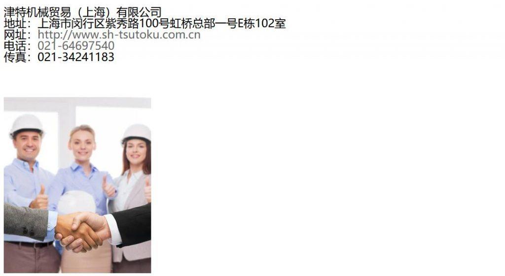 津特机械贸易(上海)有限公司-华机展
