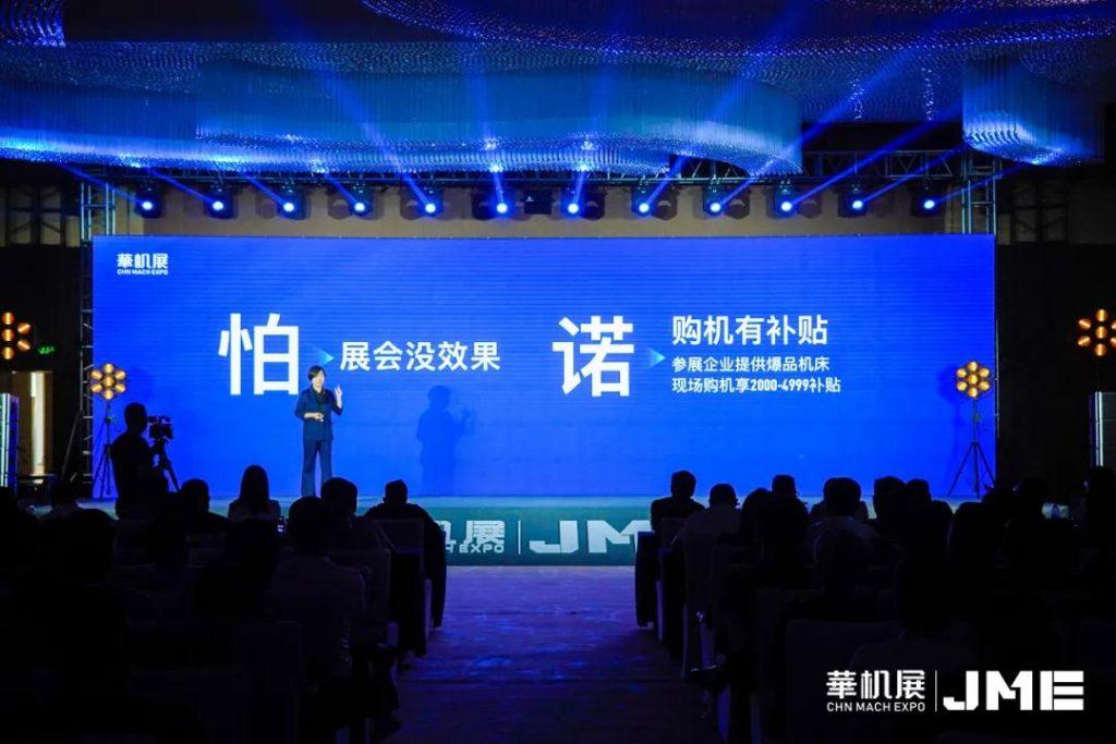 """全新""""三怕三诺""""参展服务重磅发布——JME天津机床展发布会刷新愿景!-华机展"""