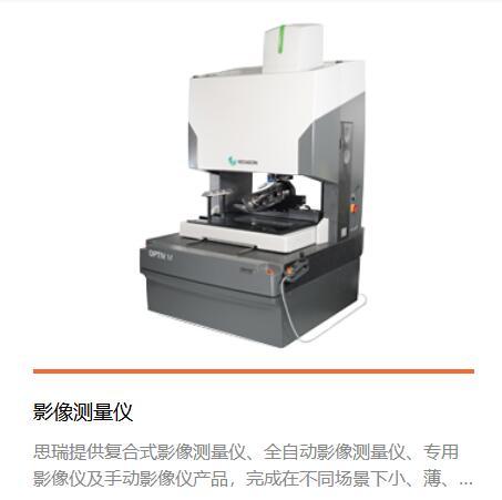 思瑞测量技术(深圳)有限公司-华机展
