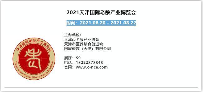 展会排期 | 国家会展中心(天津)-华机展
