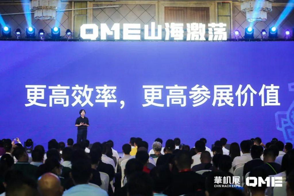 山海激荡:数字化新势力华机展进驻青岛 ——华机展QME青岛机床展盛放发布会盛大召开-华机展
