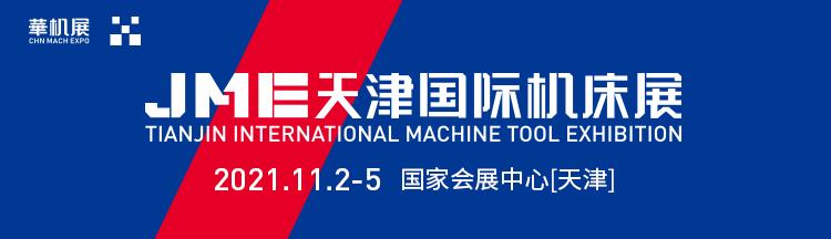 邀请函 | 2021年JME天津国际机床展邀您加入-华机展