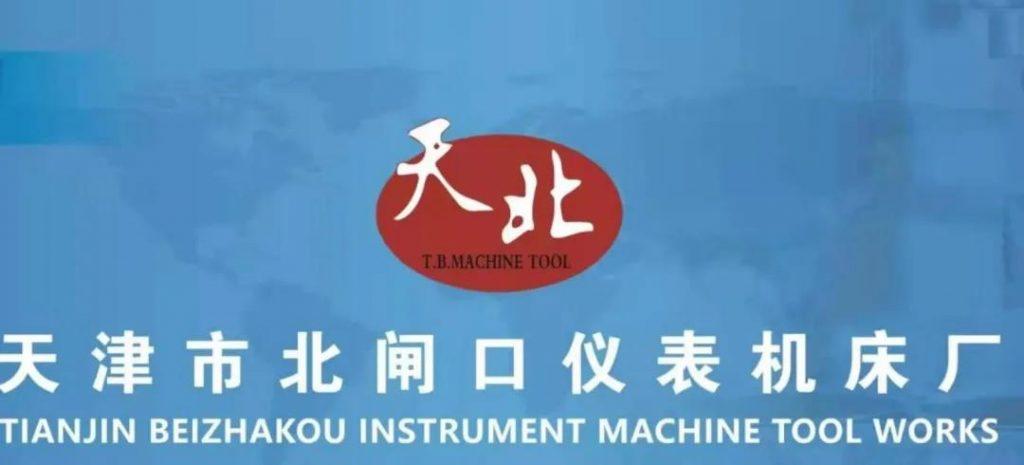 JME展商名录   致力自主研发——天津市北闸口仪表机床厂-华机展