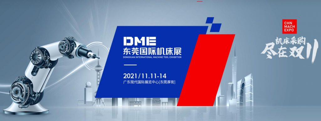 DME东莞机床展-华机展
