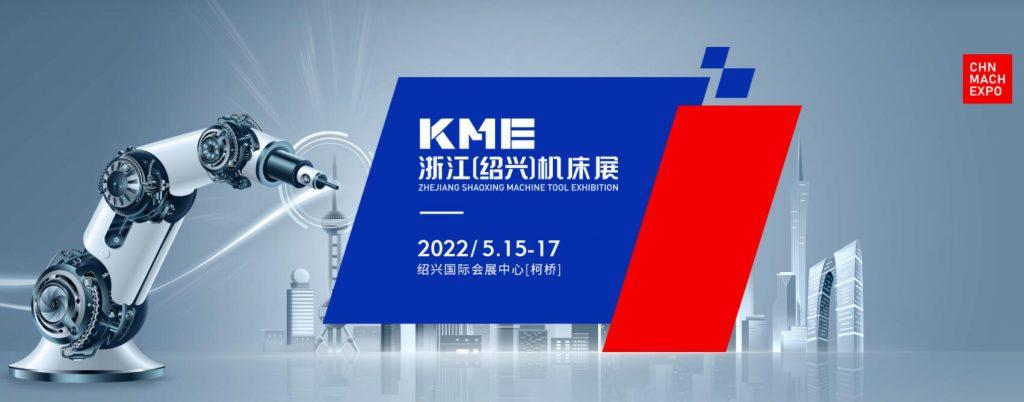 KME绍兴机床展-华机展