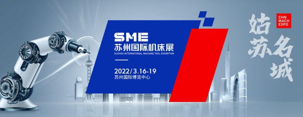 SME苏州国际机床展-华机展