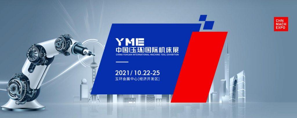 YME玉环国际机床展-华机展