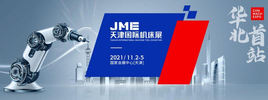 华机展JME天津国际机床展-华机展