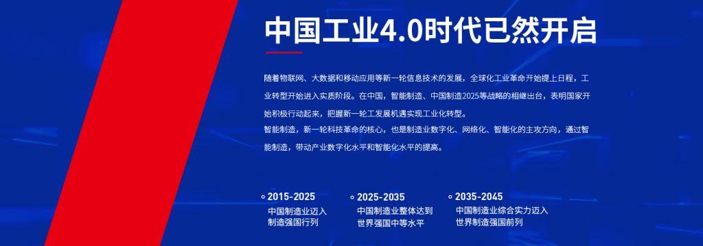 CSIE上海国际智能工业展-华机展