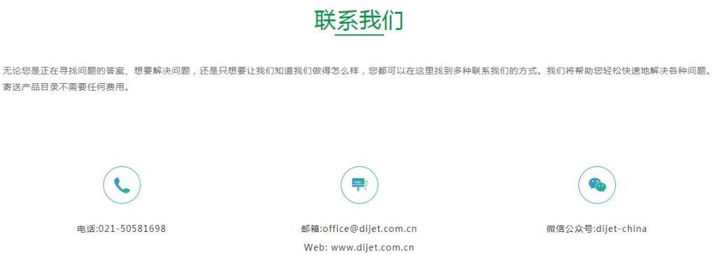 黛杰工业株式会社-华机展
