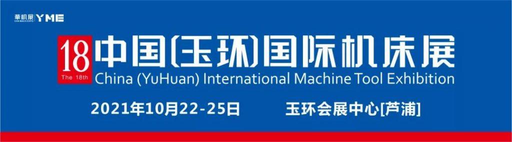 展前探馆,YME玉环国际机床展,实用逛展攻略提前知晓