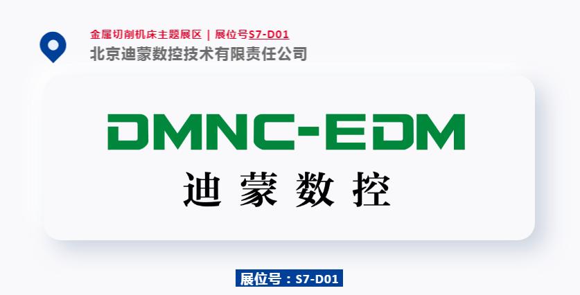 人气展商   精益求精、追求卓越——北京迪蒙数控技术有限责任公司-华机展