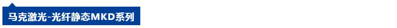展商名录 | 金属成形机床:固安力、马克激光-华机展